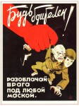 Soviet Russian Propaganda Poster - Reveal Enemy Under Any Mask