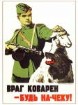 Russomilitare: The enemy is crafty be on guard! Soviet Russian Army Propaganda Poster