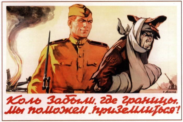 We Will Help You Land If You Forgot Where Borders Are! Soviet Poster