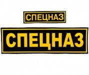 Russomilitare: Russian Spetsnaz Special Forces Back and Chest Patch