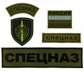 Russomilitare: Alpha Spetsnaz Special Forces Uniform Patch Set Field Dimmed Camo