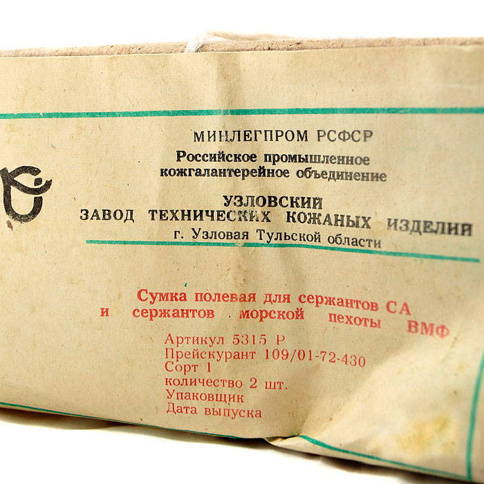 Soviet Army Map Bag Russian Military Sergeant Documents Field Shoulder Strap