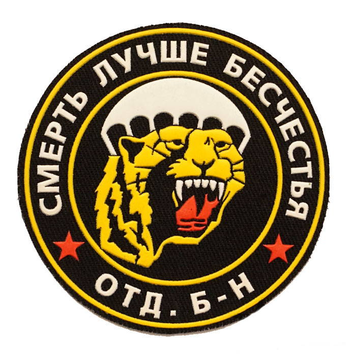 VDV Spetsnaz Airborne Separate Battalion Patch