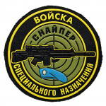 Russomilitare: Russian Blue VDV Airborne Beret Spetsnaz Sniper Patch
