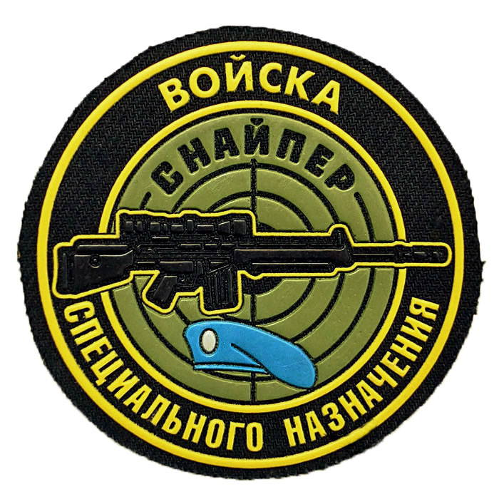 Sniper Patch VDV Blue Beret