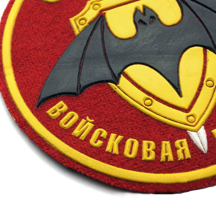 Russian Military Reconnaissance Division Patch