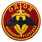 Russomilitare: Russian Military Reconnaissance Division Patch