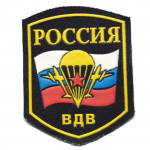 Russomilitare: Russian Airborne Sleeve Patch