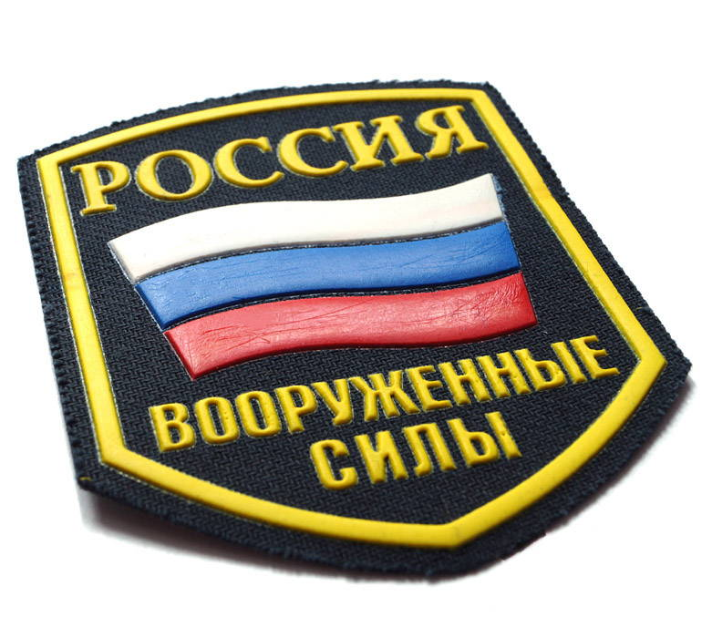 Armed Forces Patch
