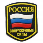 Russomilitare: Russian Military Army Armed Forces Patch