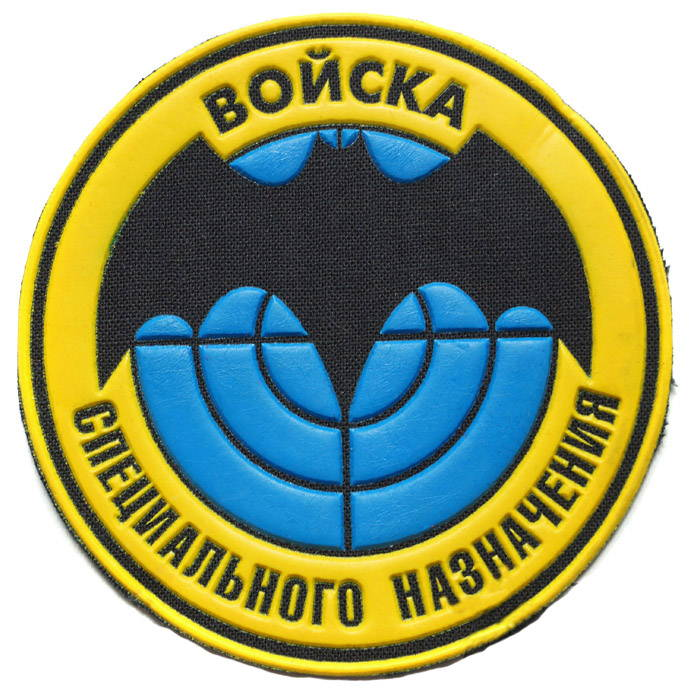 Russian Special Purpose Troops Patch - Bat